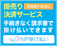 NK掛け払いバナー